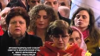 видео Греко-Католицький Катедральний собор Івано-Франківська