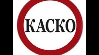 Что такое КАСКО? (совет от РДМ-Импорт)