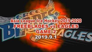 ASIA LEAGUE ICEHOCKEY 2019-2020 東北フリーブレイズvs王子イーグルス GAME②