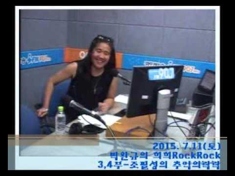 150711 경인방송 라디오-박완규의 희희RockRock-3,4부 조필성의 추억의락락 (감정&일화)
