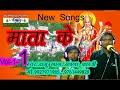 RAJU LAL SAPNA SHASTRI MATA SONGS 1