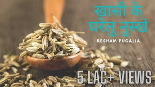 Khasi (Cough) ke liye anokha nuskha | Home Made Remedies
