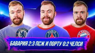 Бавария 2 3 ПСЖ и Порту 0 2 Челси ГЛАЗАМИ ФАНАТОВ Илья Рожков Другой Футбол