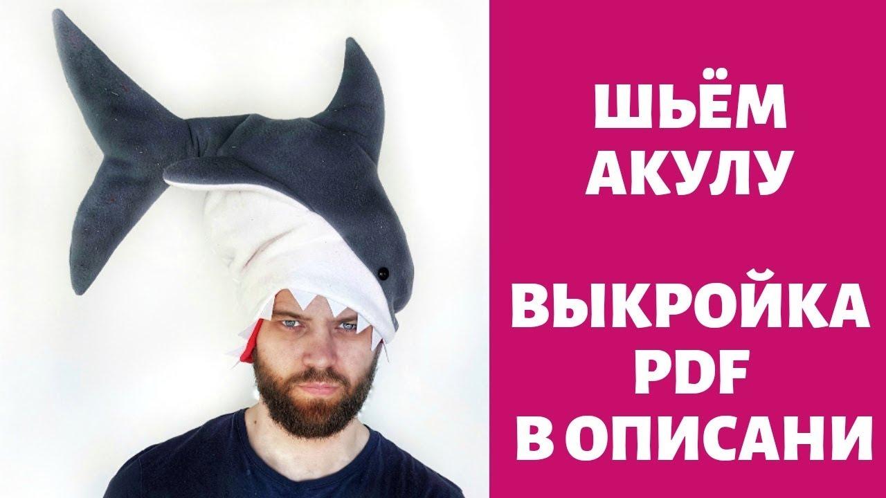 "Шапка ""Акула"" видео инструкция к журналу ya_sew 1/2019 ..."