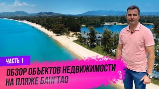 Недвижимость на Пхукете Купить квартиру на Пхукете у моря Квартиры на Пхукете у пляжа Бангтао
