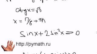 ЕГЭ математика С1. Тригонометрия. Видео урок онлайн.