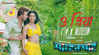 O Priya | Shakib Khan | Nusraat Faria | Shahenshah Upcoming Bengali Movie 2019