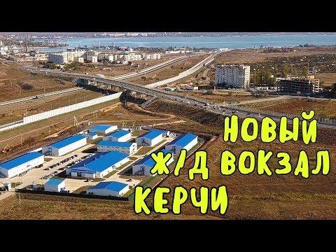 Крымский мост(14.10.2019)Вырисовываются контуры нового Ж/Д вокзала в Керчи.Облицовка южного портала