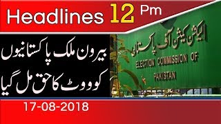 News Headlines | 12:00 PM | 17 August 2018 | 92NewsHD