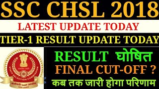 SSC CHSL 2018 Tier-1 Result update today & ssc chsl tier-1  final  cutoff after full analysis