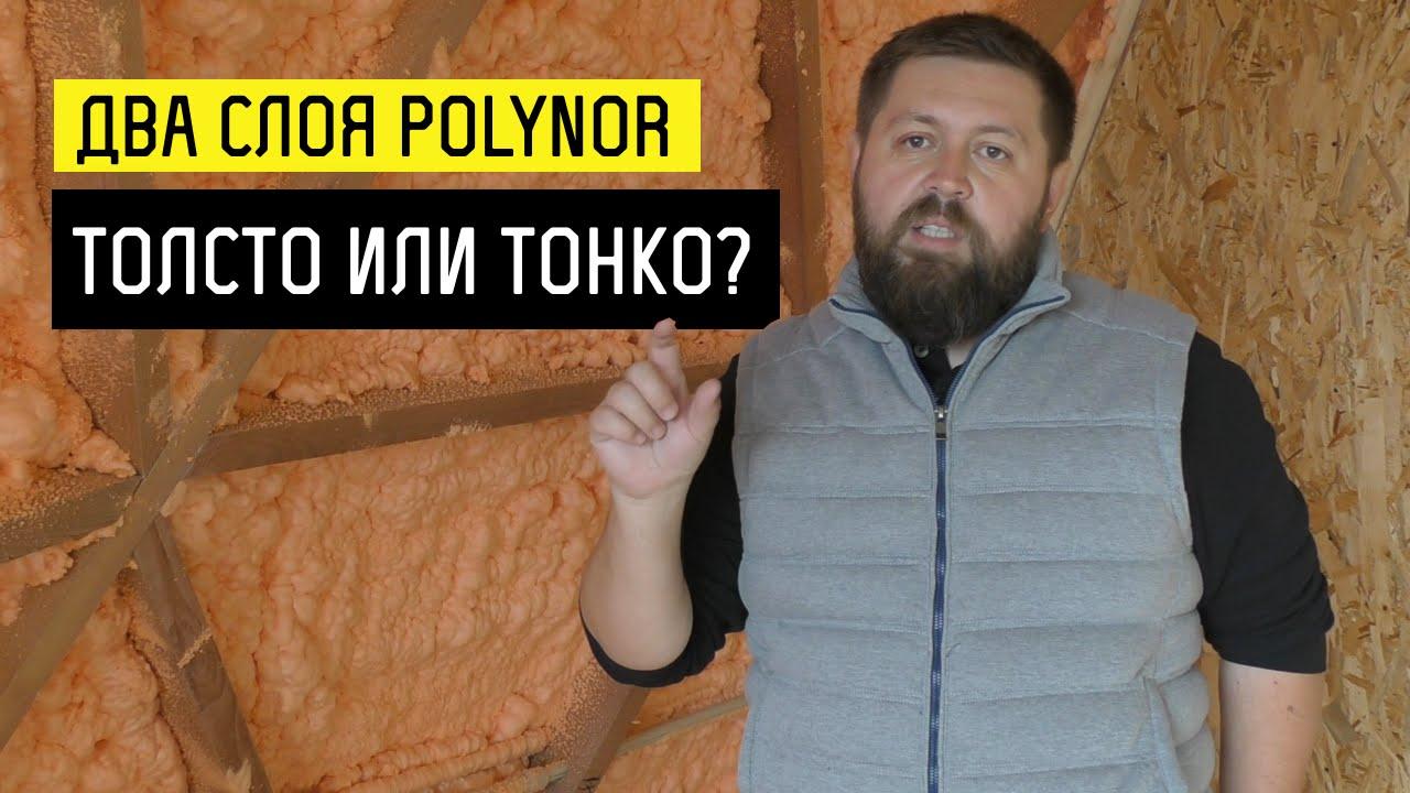 Утеплитель polynor в два слоя. толсто или тонко? - купольный.