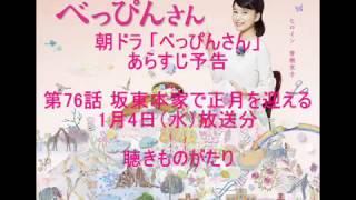 朝ドラ「べっぴんさん」あらすじ予告 第76話 坂東本家で正月を迎える 1...