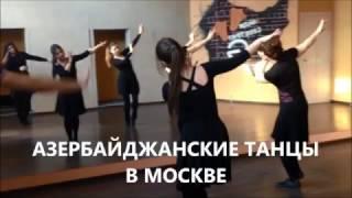 УРОК АЗЕРБАЙДЖАНСКОГО ТАНЦА. 05/02/2017
