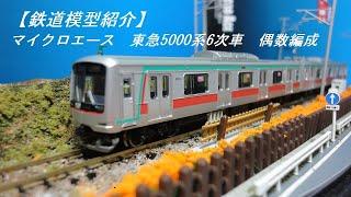 【鉄道模型紹介】マイクロエース 東急5000系6次車 偶数編成