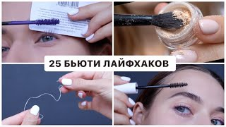 25 Бьюти Лайфхаков Распаковка Моего Бьюти Бокса