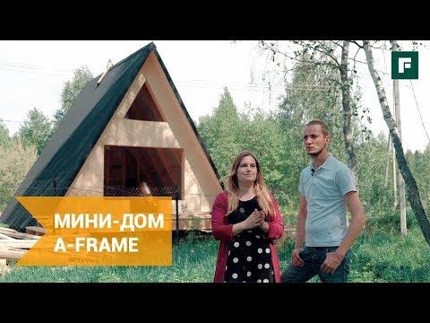 Гостевой дом A-frame для отдыха на природе. Своими руками // FORUMHOUSE