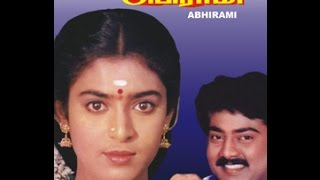 Abirami│அபிராமி | Saravanan | Kasthuri | Rohini│Full Tamil Movie│1992 | Part 1