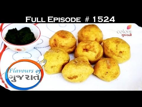 Flavours Of Gujarat - 11th February 2017 - ફ્લાવોઉર્સ ઓફ ગુજરાત - Full Episode