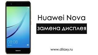 Qanday ekran (ekran) Huawei NOVA bo'yicha o'rniga. Qanday Huawei YANGI disassemble uchun.