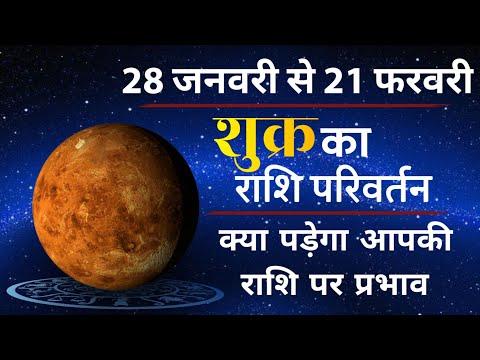 28 January से 21 February | Shukra Ka Rashi Parivartan | Shukra Gochar 2021, Venus Transit 2021