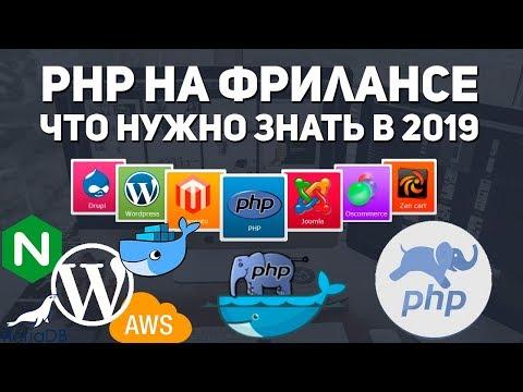 Фриланс программирование на PHP