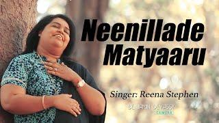 Nee Nillade Mathyyaaru - Kannada Christian Songs || Reena Stephen