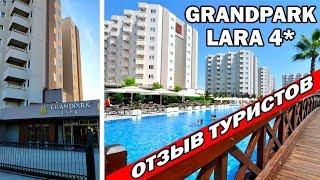GRAND PARK LARA Отзыв туристов обзор отеля Анталия Лара ТОП 5 МЕСТ В АНТАЛИИ