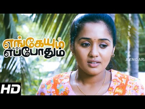 Engeyum Eppothum | Engeyum Eppothum Tamil Movie Scenes | Ananya Opens About Her Love To Vinothini