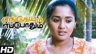 Engeyum Eppothum   Engeyum Eppothum Tamil Movie Scenes   Ananya opens about her love to Vinothini