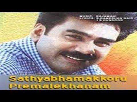 Sathyabhamakkoru Premalekhanam (1996) Malayalam Full Movie