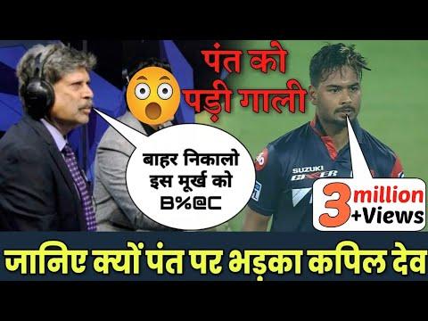Kapil Dev ने गुस्से में आकर Rishabh Pant को दी गंदी गाली कहा, मूर्ख को टीम से बाहर निकालो ..