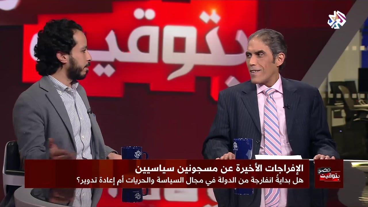 قناة العربي:بتوقيت مصر | الإفراجات الأخيرة عن مسجونين سياسيين