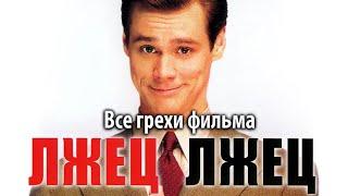 """Все грехи фильма """"Лжец, лжец"""""""