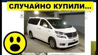 Проект VellFire -  Случайно купили TOYOTA VELLFIRE ATH20W Гибрид 4WD на аукционе Японии