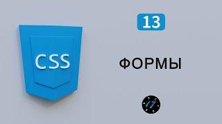 Псевдоклассы для работы с формами на CSS, Видео курс по CSS, Урок 13