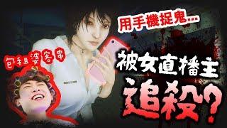 【女學生妹用手機捉鬼👻?】被著名直播主追殺~包租婆客串?搞笑精華:DreadOut 2 #1