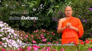 ผู้นำการเปลี่ยนแปลง  คมธรรมประจำวันกับท่าน ว วชิรเมธี