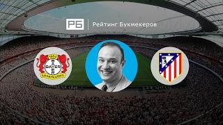 Прогноз Константина Генича: «Байер» – «Атлетико» Мадрид