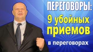 видео Сложные переговоры B2B