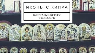 Periscope: Иконы с Кипра(Кипр иногда называют