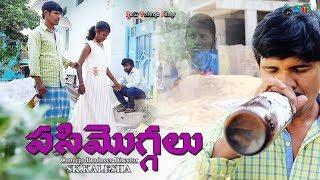 PASIMOGGALU Telugu Short Film 2018