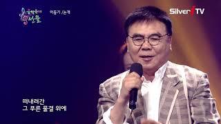 [SY TV - 음악속에선율] 논개 - 이동기