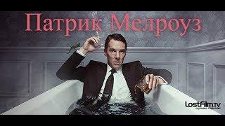 Патрик Мелроуз (2018) Трейлер к сериалу (Озвучено LostFilm)