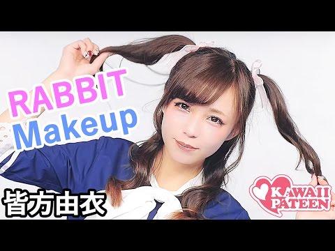 Japanese Trend BUNNY MAKEUP TUTORIAL By Kawaii Fashion Model Yui Minakata