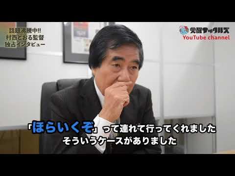 【※放送禁止】「全●監督」村西とおる監督 裏エピソード第1弾!!