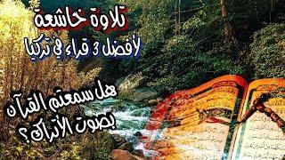 سمعتم القرآن بصوت الأتراك؟ تلاوة هادئة تفيض نورا وجمالا لأفضل قراء تركيا أريحو بها قلوبكم ومسامعكم