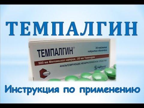 Темпалгин (таблетки): Инструкция по применению