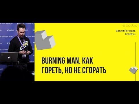 Burning Man. Как гореть, но не сгорать / Вадим Гончаров (Tinkoff.ru)