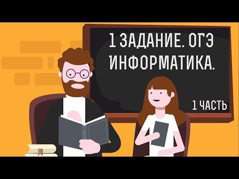 ОГЭ. Информатика. 2019. 1 задание. 1 часть.