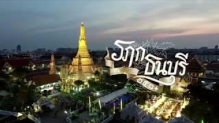เพลง กรุงธนบุรี ครับเพลงเก่าหาฟังยาก เชิญฟัง Old Songs Of Krung ThonBuri